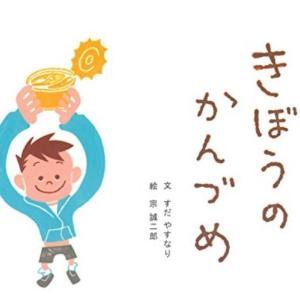 【絵本】『きぼうのかんづめ』すだやすなり・宗誠二郎