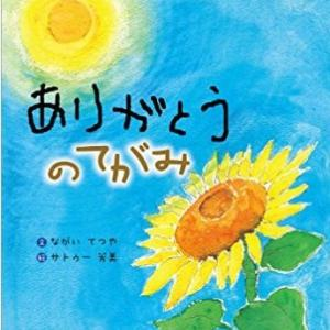 【絵本】『ありがとうのてがみ』ながいてつや・サトゥー芳美