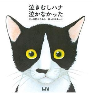 【絵本】『泣きむしハナ 泣かなかった』東野ひろあき  ・ 川崎あっこ