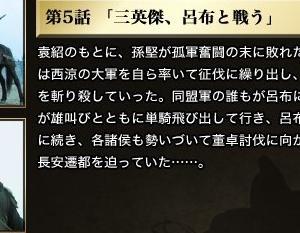 【ドラマ】『三国志 Three Kingdoms 第5話 三英傑、呂布と戦う』