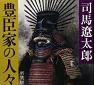 【小説】『豊臣家の人々』司馬遼太郎