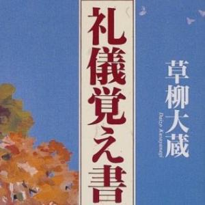 【エッセイ】『礼儀覚え書き』草柳大蔵