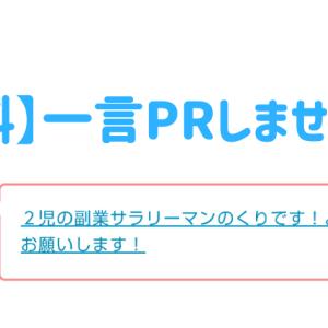 【PR】一言紹介