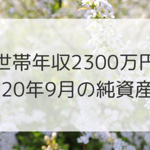 2020年9月末の純資産公開!世帯年収2300万円
