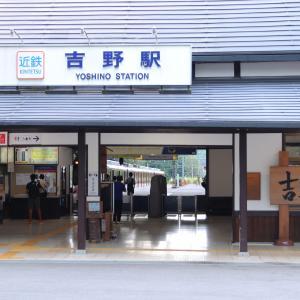世界遺産の吉野山へ行ってきました。お宿は吉野壮湯川屋
