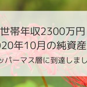 2020年10月末の純資産公開!世帯年収2300万円 アッパーマス層に到達