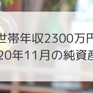 2020年11月末の純資産公開!世帯年収2300万円