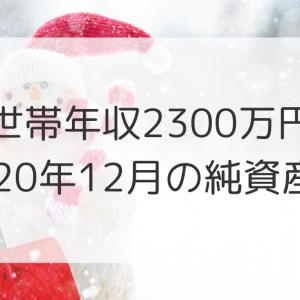 2020年12月末の純資産公開!世帯年収2300万円