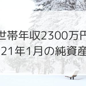 2021年1月末の純資産公開!世帯年収2300万円