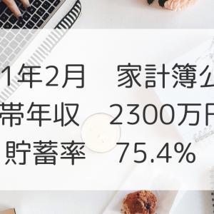 2021年2月家計簿公開!世帯年収2300万円、貯蓄率75.4%