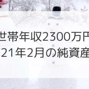 2021年2月末の純資産公開!世帯年収2300万円