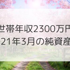 2021年3月末の純資産公開!世帯年収2300万円