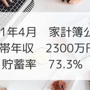 2021年4月家計簿公開!世帯年収2300万円、貯蓄率73.3%