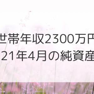 2021年4月末の純資産公開!世帯年収2300万円