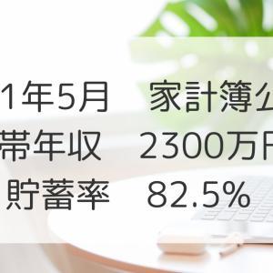 2021年5月家計簿公開!世帯年収2300万円、貯蓄率82.5%