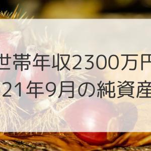 2021年9月末の純資産公開!世帯年収2300万円