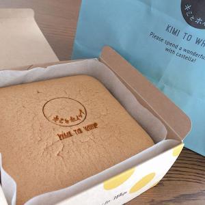 【小山 テイクアウト】台湾カステラ・洋菓子「純正カステラ キミとホイップ 小山店」