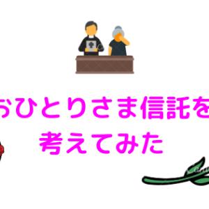 おひとりさま信託とは?生前・死後事務委託を学ぼう!!