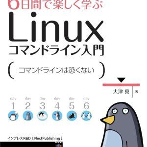 【Kindle Unlimitedのすすめ】Linux初心者必見、おすすめ教材