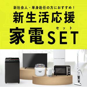 インテリア、ガーデニング用品、家電など日常生活用品を取り揃えています。