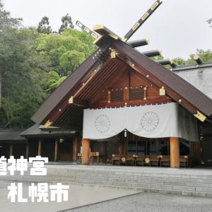 北海道神宮|北海道札幌市|日本【金運スポット】