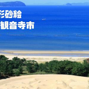 銭形砂絵 香川県観音寺市 日本【金運スポット】