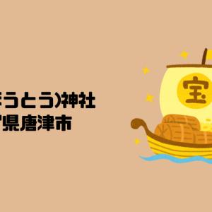 宝当(ほうとう)神社 佐賀県唐津市 日本【金運スポット】