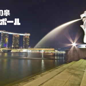 富の泉 3 Temasek Blvd  シンガポール【金運スポット】