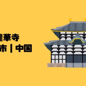 龍華寺|上海市|中国【金運スポット】