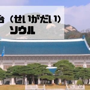 青瓦台(せいがだい、チョンワデ) ソウル 韓国【金運スポット】