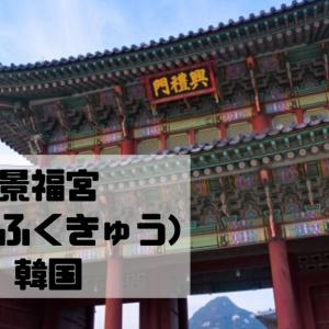 景福宮(けいふくきゅう)|ソウル|韓国【金運スポット】
