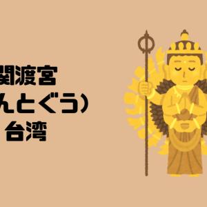 関渡宮(かんとぐう)|台北市|台湾【金運スポット】