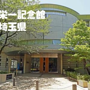 渋沢栄一記念館|深谷市|埼玉県【金運スポット】