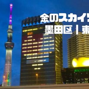 金のスカイツリー|墨田区|東京都【金運スポット】