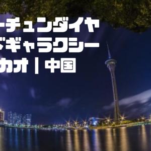 フォーチュンダイヤモンドギャラクシー マカオ 中国【金運スポット】