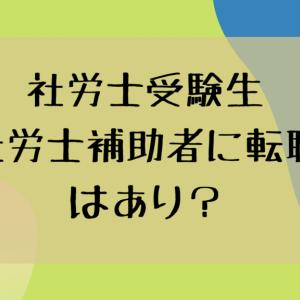 【社労士受験生】未経験でも社労士事務所で働けるか【受験生で転職はあり?】