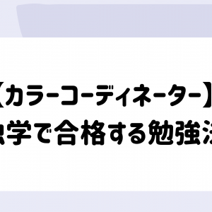 【カラーコーディネーター】独学で合格する勉強法【新試験対応】