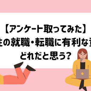 【アンケート取ってみた】女性の就職・転職に有利な資格どれだと思う?【2021年7月】