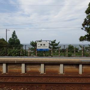 《雨晴駅》富山県の海の見える駅