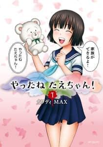 やったね たえちゃん! / カワディMAX 1巻 感想