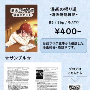 コミティア137 ひ06b バムそら 漫画の帰り道-漫画感想日記-