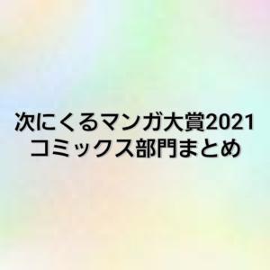 次にくるマンガ大賞2021 コミックス部門まとめ