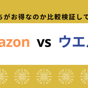 【Amazon】vs【ウエル活】どっちがお得なのか検証してみた