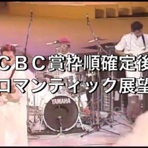 激荒れ注意報☆CBC賞枠順確定後見解!