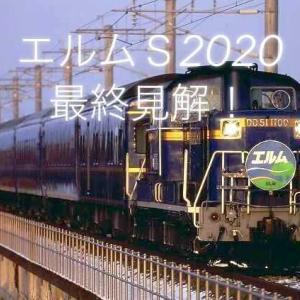 エルムS2020枠順確定後見解!