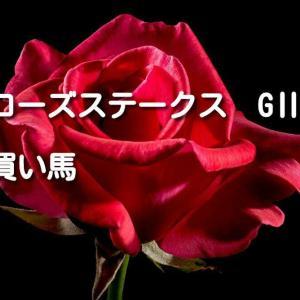 第39回関西テレビ放送賞ローズステークスGⅡ 軸・穴