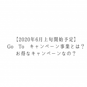 【2020年8月開始予定】Go To キャンペーン事業とは?お得に旅行ができるの??