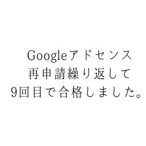 【2020年6月】Googleアドセンス8回コロナで審査されず、9回目で合格!41記事、ブログ開設2ヶ月で合格するまで私がしたこと。