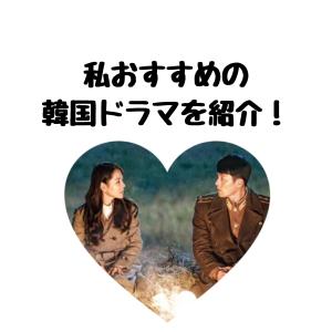 【2020年】私オススメの韓国ドラマ10選を紹介します。