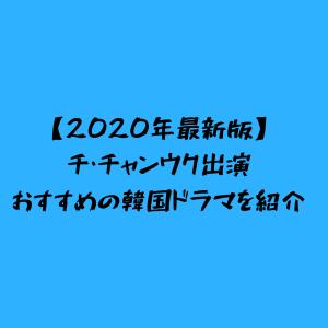 【2020年最新版】チ・チャンウク出演 おすすめの韓国ドラマをランキングで紹介!